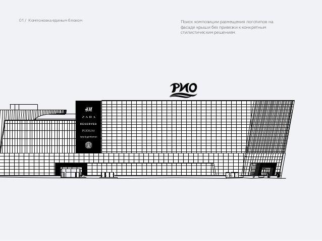 01 / Компоновка единым блоком Поиск композиции размещения логотипов на фасаде крыши без привязки к конкретным стилистическ...