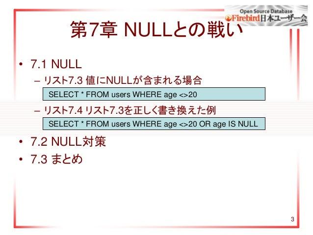 NULLとの戦い RDBMS実装編 Slide 3