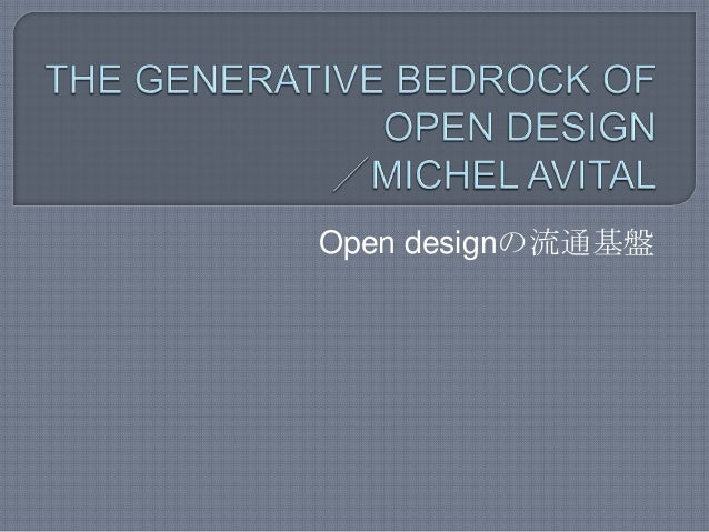 Open designの流通基盤