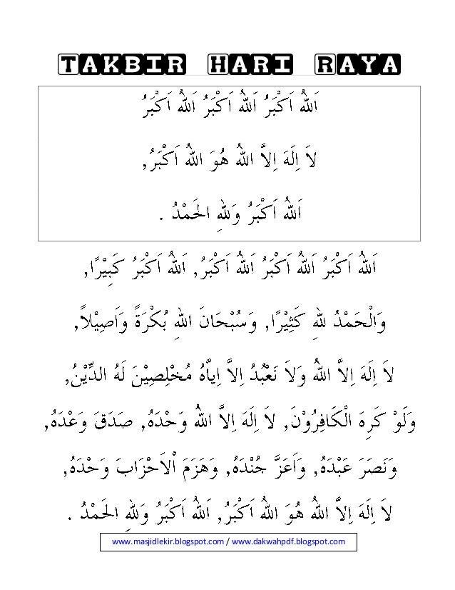 Risalah dakwah 032 takbir hari raya mursal dan muqayyad