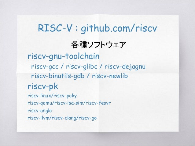 RISC-V : Berkeley Boot Loader & Proxy Kernelのソースコード解析