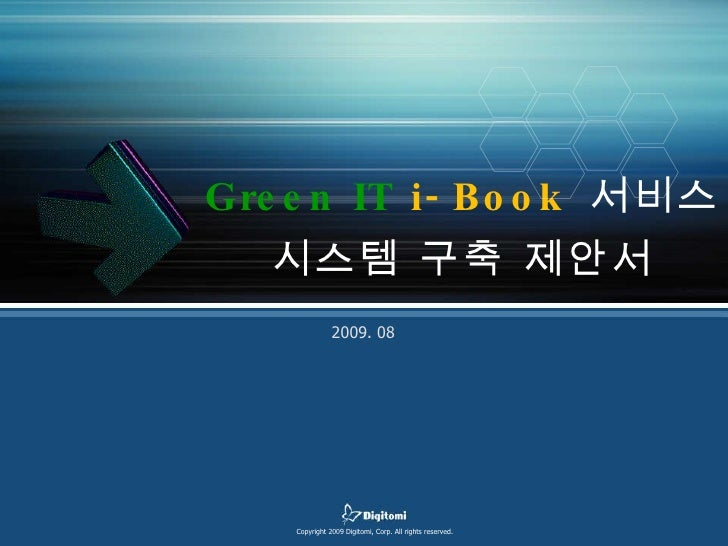 Green IT  i-Book   서비스 시스템 구축 제안서 2009. 08 Copyright 2009 Digitomi, Corp. All rights reserved.