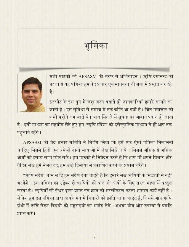 Rishi Sandesh - Hindi Slide 2