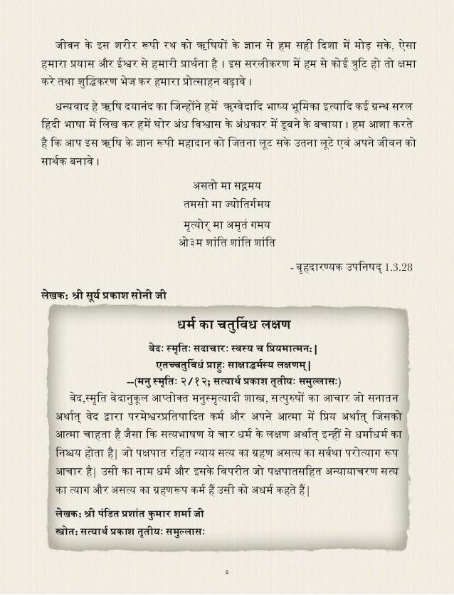 Rishi Sandesh - Hindi Slide 3