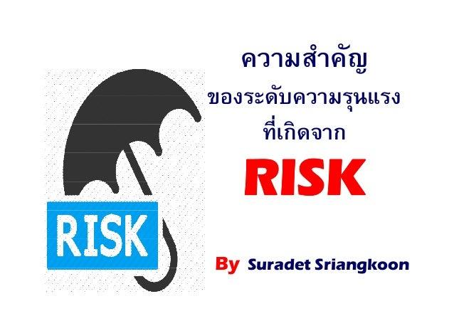 ความสําคัญ ของระดับความรุนแรง ทีเกิดจาก RISKRISK By Suradet Sriangkoon