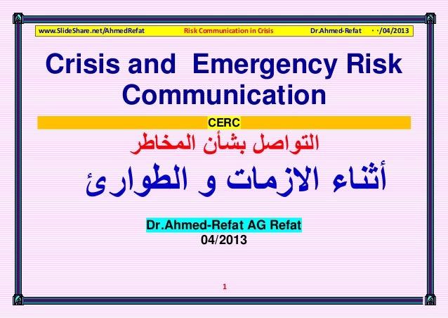 www.SlideShare.net/AhmedRefat Risk Communication in Crisis Dr.Ahmed-Refat 00/04/20131Crisis and Emergency RiskCommunicatio...