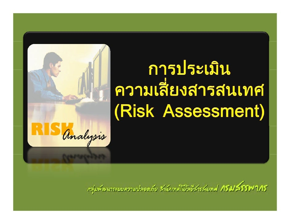 Risk Assessment : RA