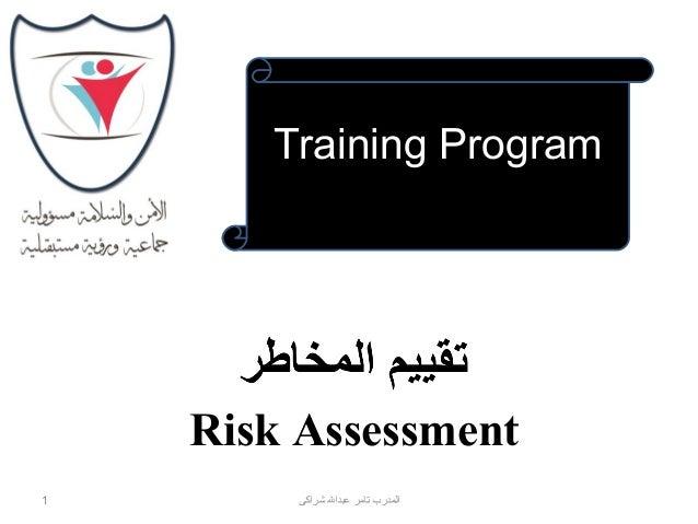 Training رشProgram  Risk Assessment 1  المدربرش تامررش عبدالرش شراكى