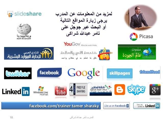 facebook.com/trainer tamer sharaky 18  المدربرش تامررش عبدالرش شراكى