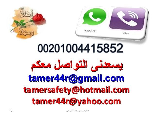 يسعدنى التواصل معكم tamer44r@gmail.com tamersafety@hotmail.com tamer44r@yahoo.com 19  المدربرش تامررش عبدالرش شراكى