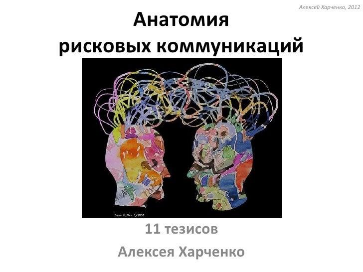 Алексей Харченко, 2012      Анатомиярисковых коммуникаций        11 тезисов     Алексея Харченко