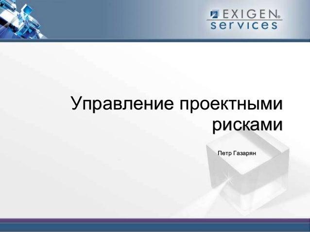 Управление проектнымирискамиПетр Газарян