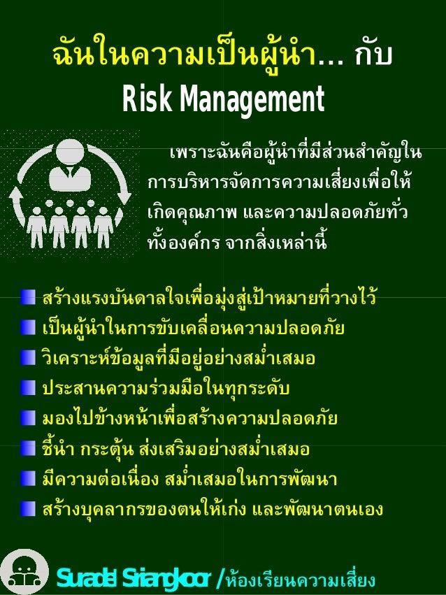 Risk Management เพราะฉันคือผู้นําทีมีส่วนสําคัญในเพราะฉันคือผู้นําทีมีส่วนสําคัญใน การบริหารจัดการความเสียงเพือให้ เกิดคุณ...