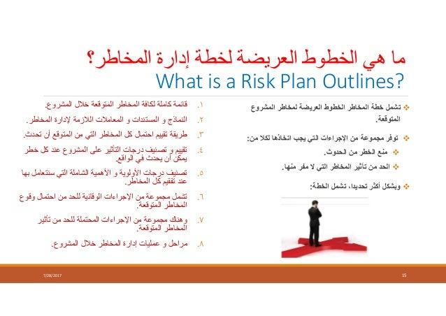 المخاطر؟ إدارة لخطة العريضة الخطوط هي ما What is a Risk Plan Outlines? المشروع لمخاطر العريضة الخطوط...