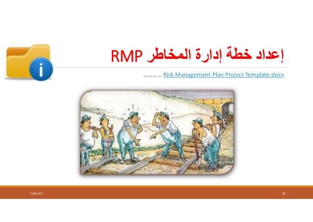 المخاطر إدارة خطة إعدادRMP docxRisk Management Plan Project Template.………… 7/28/2017 19