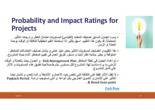 Probability and Impact Ratings for Projects ال الجدول يسردسابقالمعتمد تصنيفنا)القياسي(التأث درجات و ...