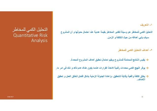 للمخاطر الكمي التحليل Quantitative Risk Analysis ١-التعريف عند عددية بقيمة المخاطر لتقدير وسيلة هو ...