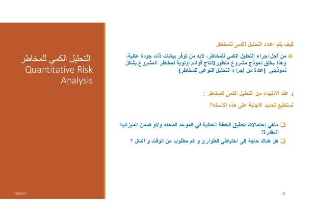 للمخاطر الكمي التحليل Quantitative Risk Analysis يتم كيفاعدادالتحليلالكمىللمخاطر ،للمخاطر الكمي ال...