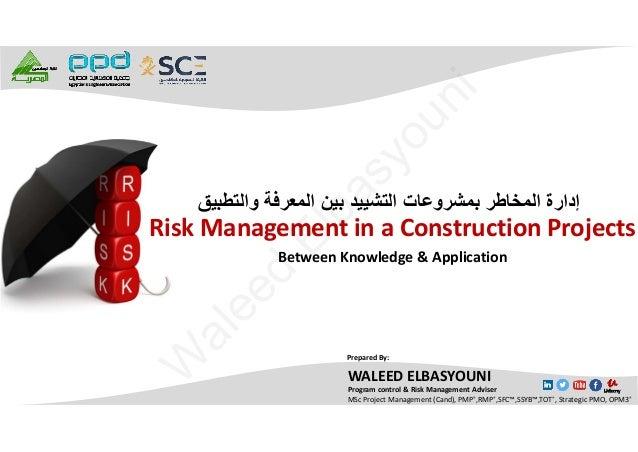 RiskManagementinaConstructionProjects BetweenKnowledge&Application ﻭﺍﻟﺗﻁﺑﻳﻖ ﺍﻟﻣﻌﺭﻓﺔ ﺑﻳﻥ ﺍﻟﺗﺷﻳﻳﺩ ﺑﻣﺷﺭﻭﻋﺎﺕ...