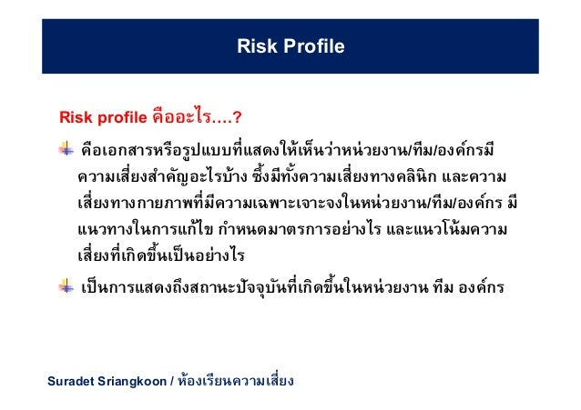 risk profile Understand your contract risk profile with the top 5 risk drivers.