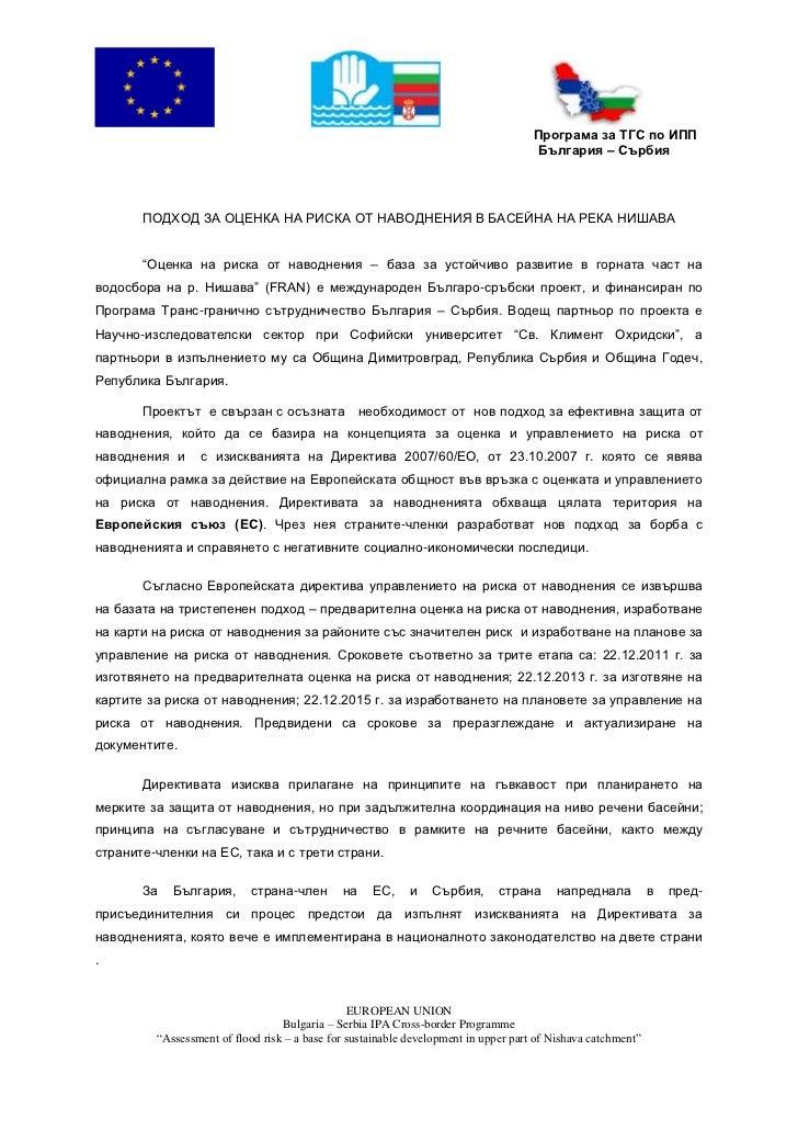 Програма за ТГС по ИПП                                                                                      България – Сър...