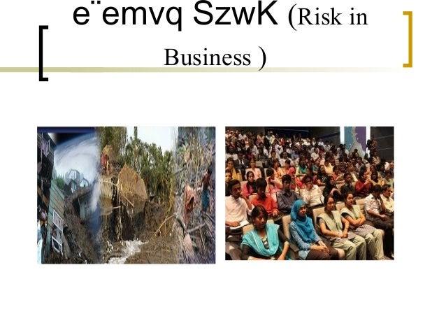 e¨emvq SzwK (Risk in      Business )