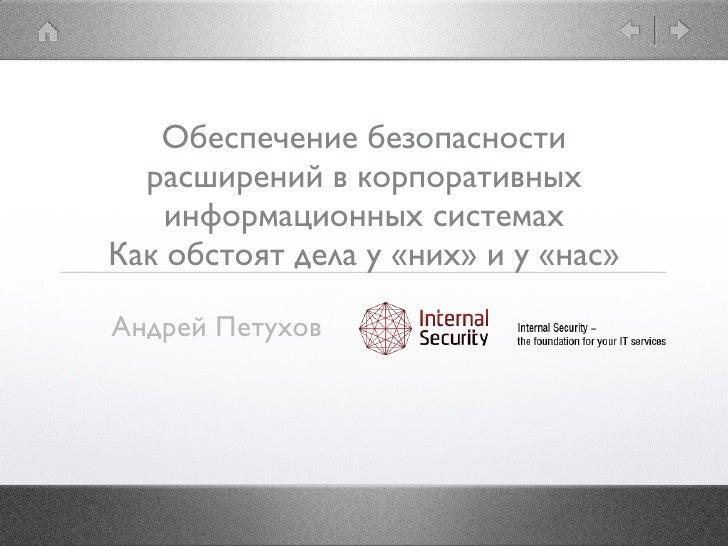 Обеспечение безопасности  расширений в корпоративных    информационных системахКак обстоят дела у «них» и у «нас»Андрей Пе...