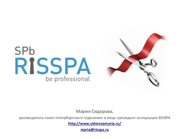 Мария Сидорова, руководитель санкт-петербургского отделения и вице-президент ассоциации RISSPA http://www.sidorovamaria.ru...