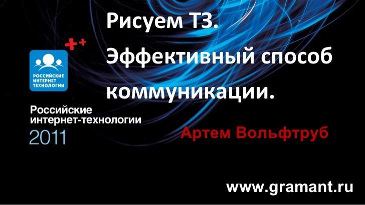 www.gramant.ru Артем Вольфтруб Рисуем ТЗ. Эффективный способ коммуникации.
