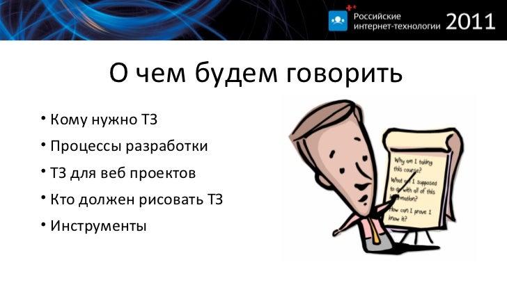 Рисуем ТЗ. Эффективный способ коммуникации в веб проектах Slide 2
