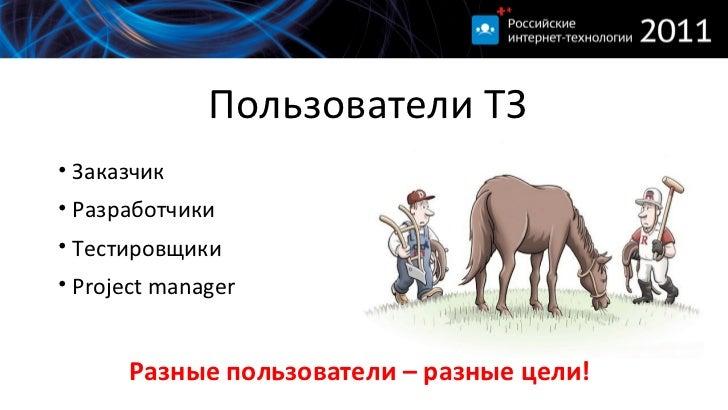 Рисуем ТЗ. Эффективный способ коммуникации в веб проектах Slide 3