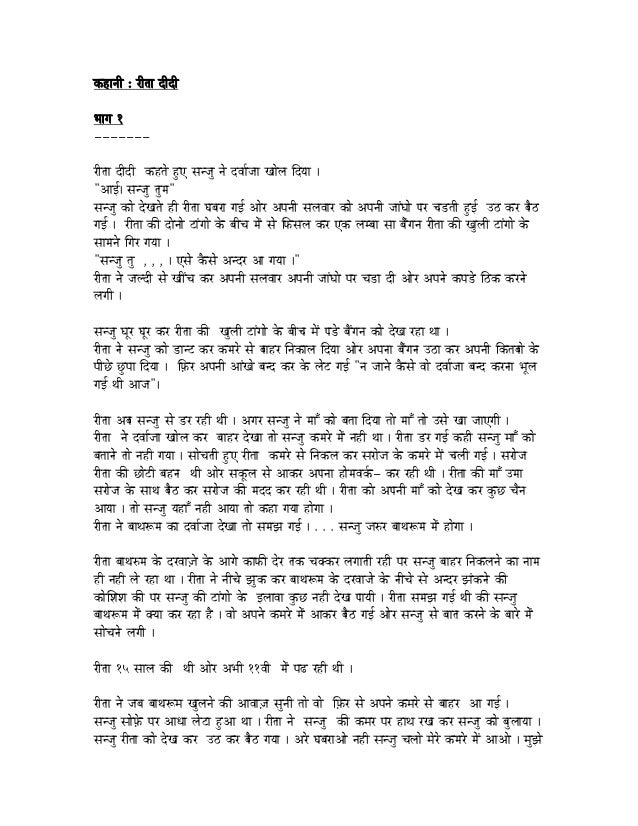 Story of sex in hindi
