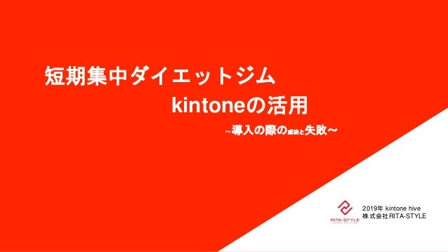短期集中ダイエットジム 2019年 kintone hive 株式会社RITA-STYLE kintoneの活用 ~導入の際の成功と失敗~