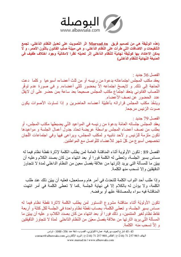 (هذه الوثيقة هي من تصميم فريق  Marsad.tnاثر التّصويت على تعديل النّظام الدّاخلي، تجمع التّنقيحات و االضافات التّي طرأ...