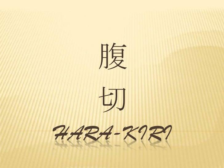 Hara-kiri<br />腹<br />切<br />