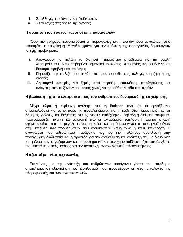Motorola case study total quality management