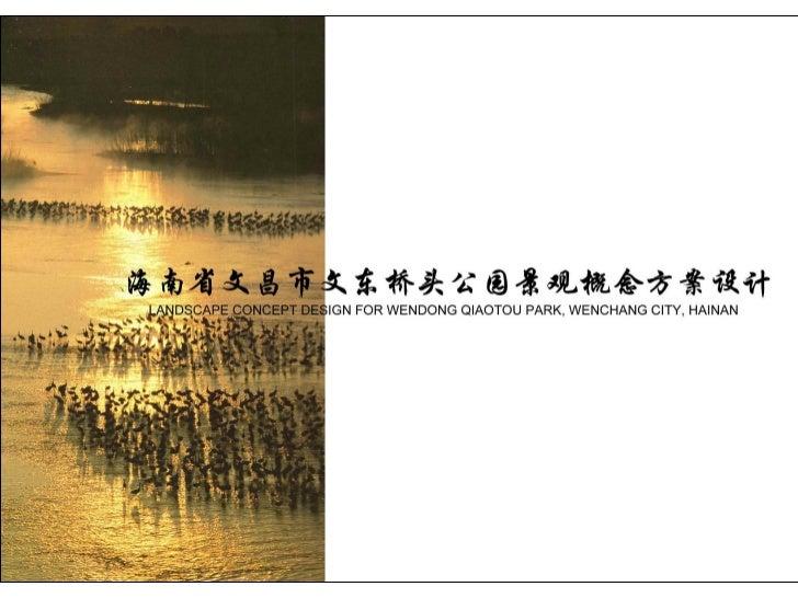 Riverfront Park, Hainan Island, China