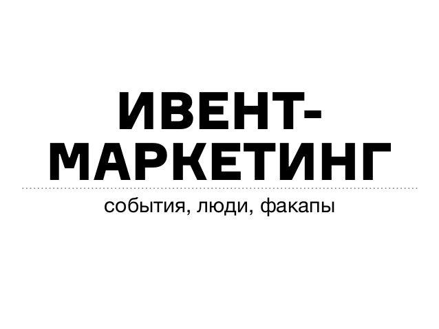 ИВЕНТ- МАРКЕТИНГ события, люди, факапы