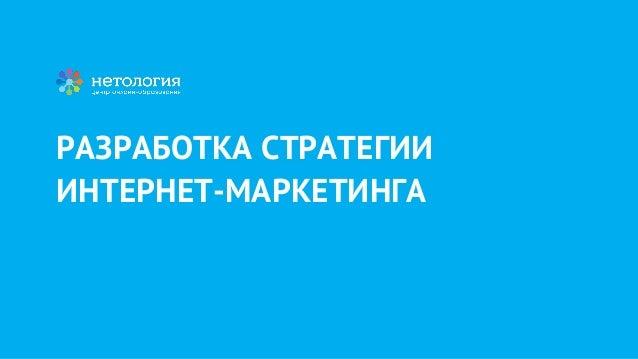 РАЗРАБОТКА СТРАТЕГИИ ИНТЕРНЕТ-МАРКЕТИНГА