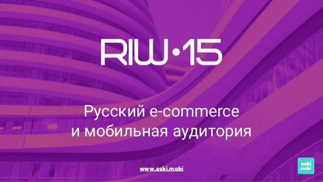 www.eski.mobi Русский e-commerce и мобильная аудитория