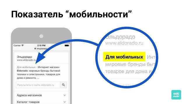 """Показатель """"мобильности"""" Для мобильных"""