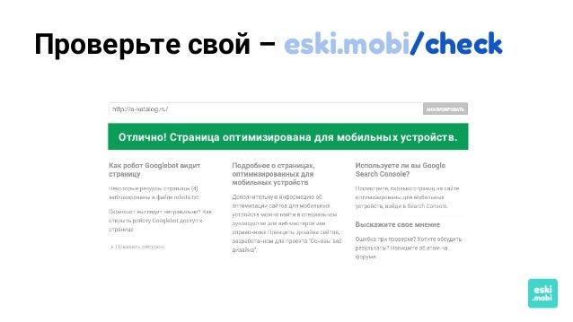 Проверьте свой – eski.mobi/check Отлично! Cтраница оптимизирована для мобильных устройств.