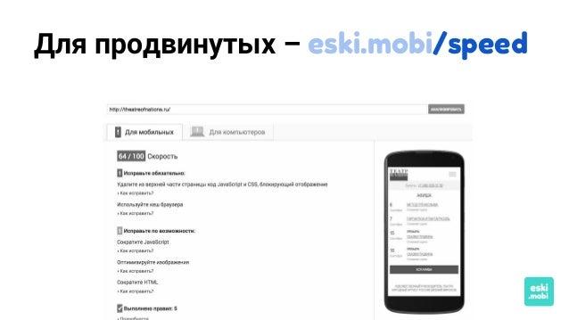Для продвинутых – eski.mobi/speed
