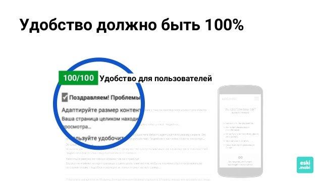 Удобство должно быть 100% Удобство для пользователей100/100