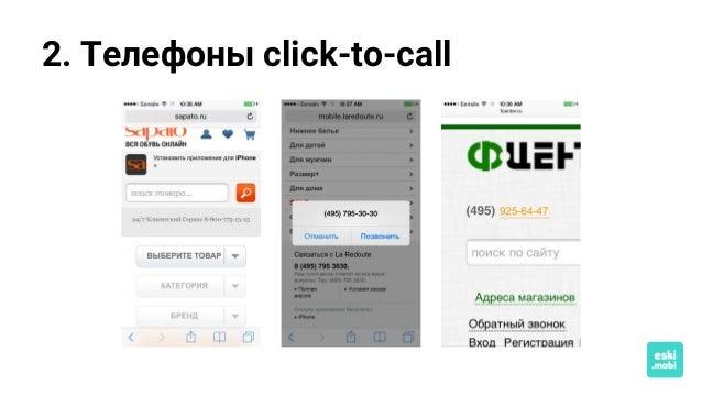 2. Телефоны click-to-call