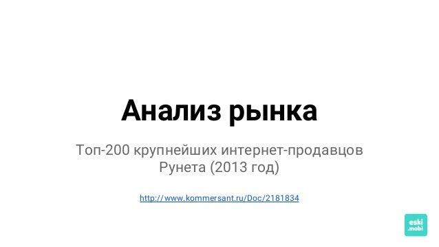 Анализ рынка Топ-200 крупнейших интернет-продавцов Рунета (2013 год) http://www.kommersant.ru/Doc/2181834