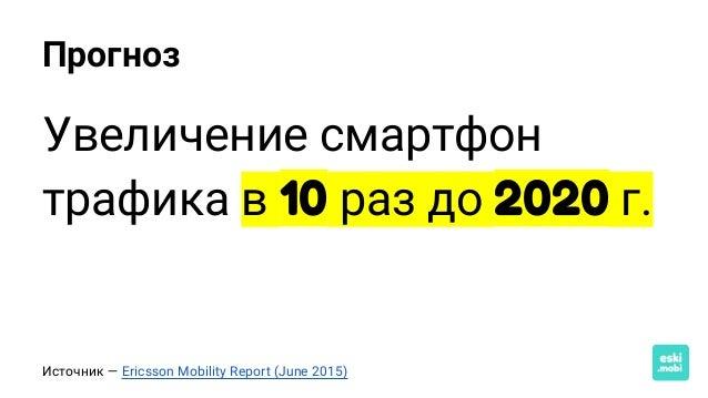 Прогноз Увеличение смартфон трафика в 10 раз до 2020 г. Источник — Ericsson Mobility Report (June 2015)