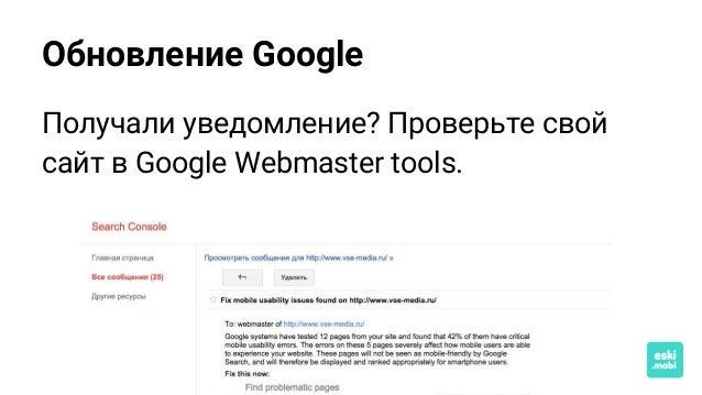 Обновление Google Получали уведомление? Проверьте свой сайт в Google Webmaster tools.
