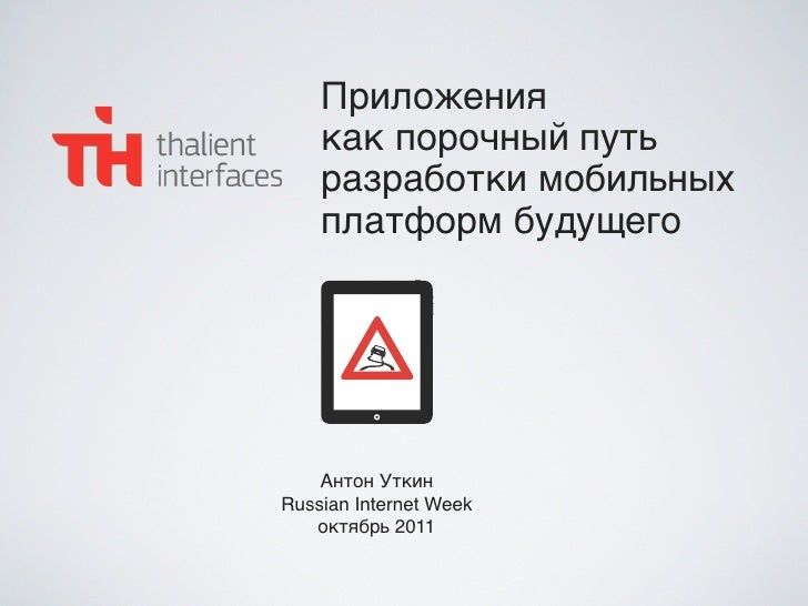 Приложения    как порочный путь    разработки мобильных    платформ будущего    Антон УткинRussian Internet Week   октябрь...