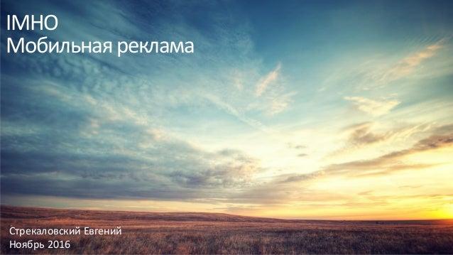 IMHO Мобильнаяреклама Стрекаловский Евгений Ноябрь 2016